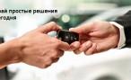 Компания «CAR Авто» Центр — сервис по продаже подержанных автомобилей