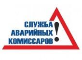 Служба аварийных комиссаров